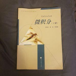 Livre en chinois