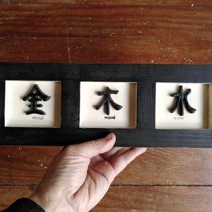 Tableau bois 3 caractères chinois